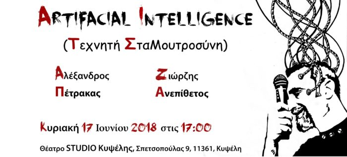 ArtiFacial Intelligence Banner